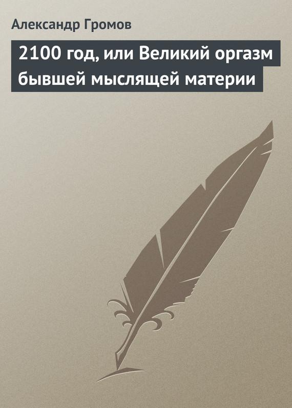 Александр Громов 2100 год, или Великий оргазм бывшей мыслящей материи