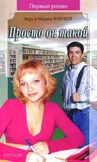 Скачать книгу Просто он такой автор Вера и Марина Воробей