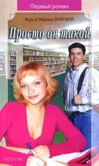 Воробей, Вера и Марина  - Просто он такой