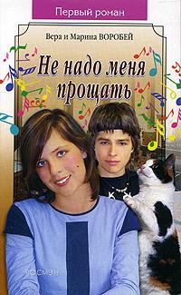 Скачать книгу Не надо меня прощать автор Вера и Марина Воробей