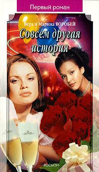 Скачать книгу Совсем другая история автор Вера и Марина Воробей