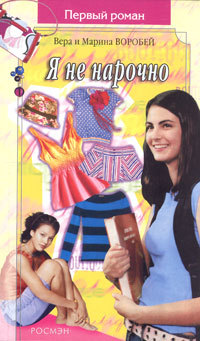 Скачать книгу Я не нарочно автор Вера и Марина Воробей