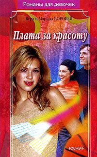 Плата за красоту ( Вера и Марина Воробей  )