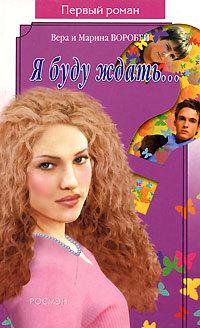 Скачать книгу Я буду ждать автор Вера и Марина Воробей