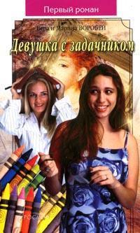 Скачать книгу Девушка с задачником автор Вера и Марина Воробей