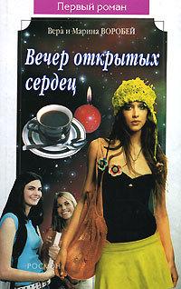 Скачать книгу Вечер открытых сердец автор Вера и Марина Воробей