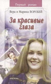 Воробей, Вера и Марина  - За красивые глаза