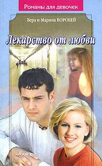 напряженная интрига в книге Вера и Марина Воробей