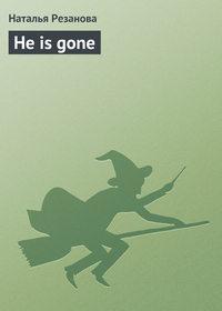 Резанова, Наталья  - He is gone