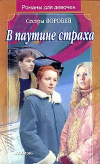 Воробей, Вера и Марина  - В паутине страха