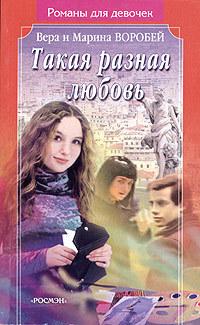 Вера и Марина Воробей