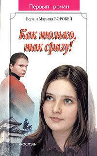 Вера и Марина Воробей Как только, так сразу! вера и марина воробей черепашкина любовь isbn 5 353 00955 x