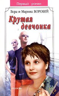 Обложка книги Крутая девчонка, автор Воробей, Вера и Марина