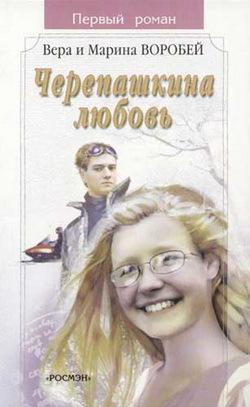 Вера и Марина Воробей Черепашкина любовь вера и марина воробей черепашкина любовь isbn 5 353 00955 x