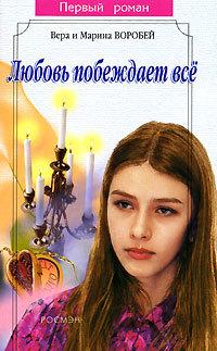 Вера и Марина Воробей Любовь побеждает все вера и марина воробей черепашкина любовь isbn 5 353 00955 x