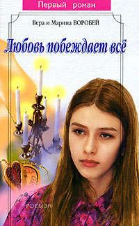 Воробей, Вера и Марина  - Любовь побеждает все