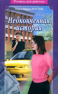 Неоконченная история ( Вера и Марина Воробей  )