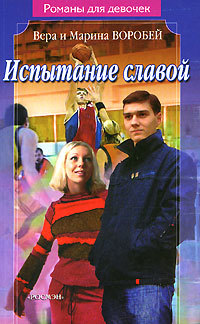 Испытание славой LitRes.ru 29.000