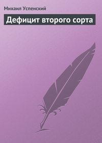 Успенский, Михаил  - Дефицит второго сорта