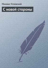 Успенский, Михаил  - С новой стороны