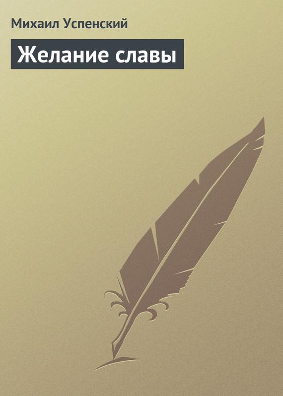 Скачать Желание славы бесплатно Михаил Успенский