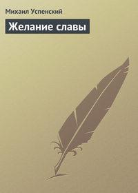 Успенский, Михаил  - Желание славы