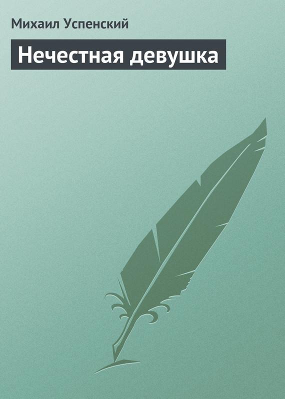 Скачать Нечестная девушка бесплатно Михаил Успенский