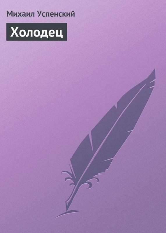 Скачать Михаил Успенский бесплатно Холодец