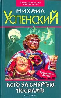 Скачать книгу Чугунный Всадник автор Михаил Успенский