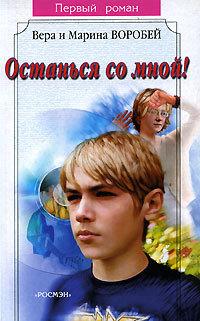 Вера и Марина Воробей Останься со мной! вера и марина воробей черепашкина любовь isbn 5 353 00955 x
