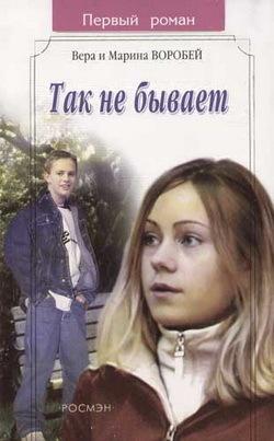 Вера и Марина Воробей Так не бывает вера и марина воробей черепашкина любовь isbn 5 353 00955 x