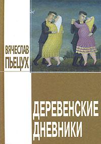 Скачать книгу Деревенские дневники автор Вячеслав Пьецух