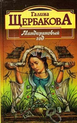 Галина Щербакова Мандариновый год галина щербакова справа оставался городок