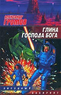 Александр Громов Двое на карусели