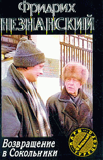 Фридрих Незнанский Возвращение в Сокольники фридрих незнанский московский бродвей