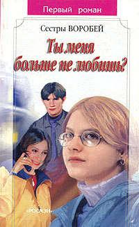 Воробей, Вера и Марина  - Ты меня больше не любишь?
