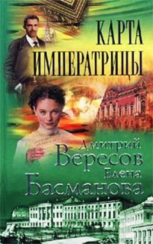Дмитрий вересов скачать книги