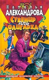 Скачать Наталья Александрова бесплатно Сувенир для олигарха
