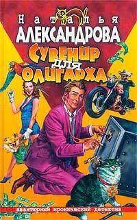 Александрова, Наталья  - Сувенир для олигарха
