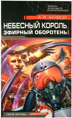 Скачать книгу Небесный король: Эфирный оборотень автор Алексей Живой