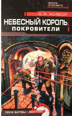 Скачать книгу Небесный король: Покровители автор Алексей Живой