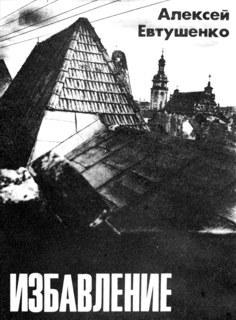 Алексей Евтушенко Избавление алексей валерьевич палысаев они приходят сдождем фантастическая поэма