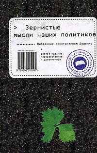Константин Душенко Зернистые мысли наших политиков сергей галиуллин чувство вины илегкие наркотики