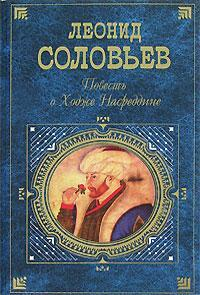 Леонид Соловьев бесплатно