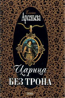 Елена Арсеньева Царица без трона