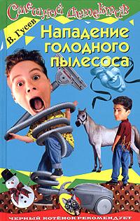 читать книгу Валерий Гусев электронной скачивание