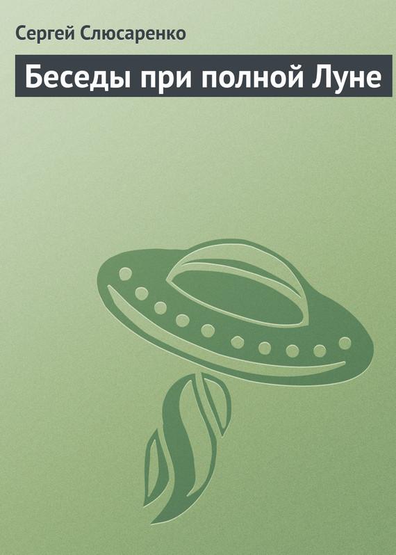 Сергей Слюсаренко бесплатно