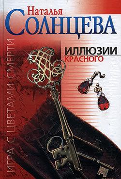 Наталья Солнцева Иллюзии красного наталья солнцева отпуск на вилле с призраком