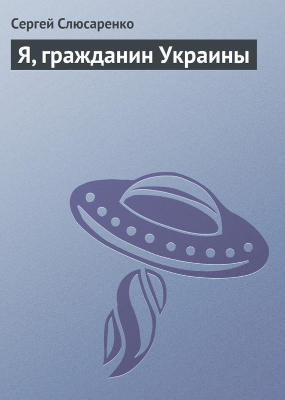 Я, гражданин Украины