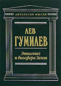 Гумилев, Лев  - Этногенез и биосфера Земли